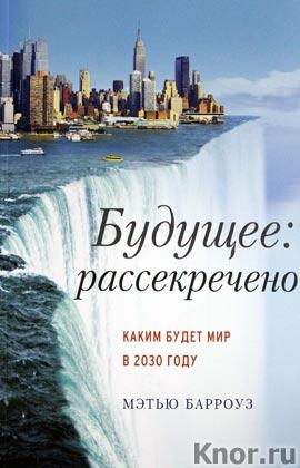 """Мэтью Барроуз """"Будущее: рассекречено. Каким будет мир в 2030 году"""""""