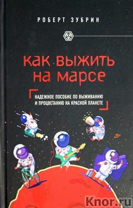 """Роберт Зубрин """"Как выжить на Марсе"""" Серия """"civiliзация"""""""
