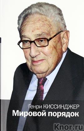 """Генри Киссинджер """"Мировой порядок"""" Серия """"Политика"""""""