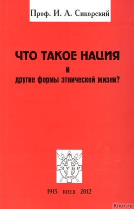 """Профессор И.А. Сикорский """"Что такое нация и другие формы этнической жизни?"""" Репринтное издание"""