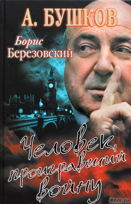 "Александр Бушков ""Человек, проигравший войну"""