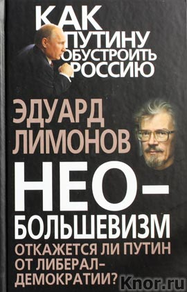 """Эдуард Лимонов """"Необольшевизм. Откажется ли Путин от либерал-демократии?"""" Серия """"Как Путину обустроить Россию"""""""