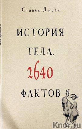 """Стивен Джуан """"История тела. 2640 фактов"""""""