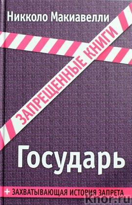 """Никколо Макиавелли """"Государь"""" Серия """"Запрещенные книги"""""""