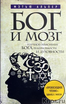 """Мэтью Альпер """"Бог и мозг. Научное объяснение Бога, религиозности и духовности"""" Серия """"Религия. Война за Бога"""""""