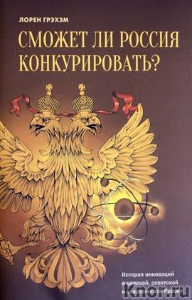 """Лорен Грэхэм """"Сможет ли Россия конкурировать? История инноваций в царской, советской и современной России"""""""