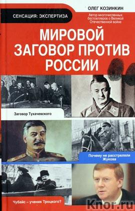"""Олег Козинкин """"Мировой заговор против России"""""""
