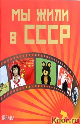"""О.А. Дыдыкина, С.О. Ермакова """"Мы жили в СССР"""""""