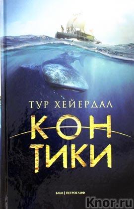 """Тур Хейердал """"Кон-Тики"""" Серия """"Клуб путешественников"""""""