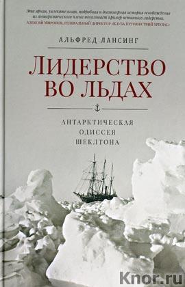 """Альфред Лансинг """"Лидерство во льдах. Антарктическая одиссея Шеклтона"""""""