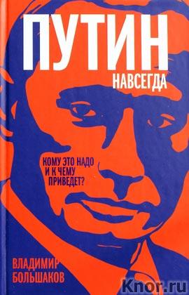 """Владимир Большаков """"Путин навсегда. Кому это надо и к чему приведет?"""" Серия """"Титаны и тираны"""""""