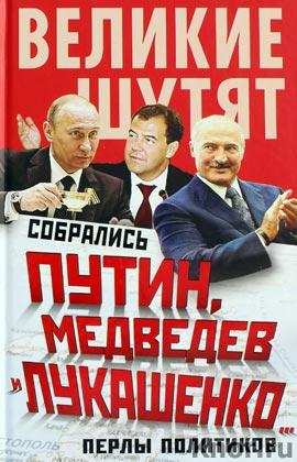 """Собрались Путин, Медведев и Лукашенко... Перлы политиков. Серия """"Великие шутят"""""""