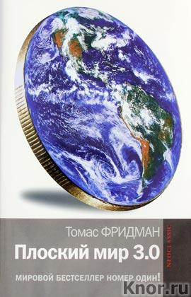 "Томас Фридман ""Плоский мир 3.0"" Серия ""Политика"""