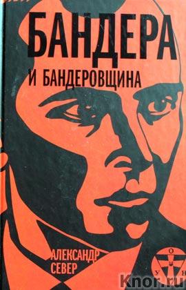 """Александр Север """"Бандера и бандеровщина"""" Серия """"Титаны и тираны"""""""