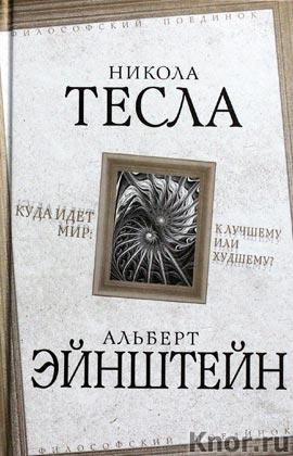 """Никола Тесла, Альберт Эйнштейн """"Куда идет мир: к лучшему или к худшему?"""" Серия """"Философский поединок"""""""