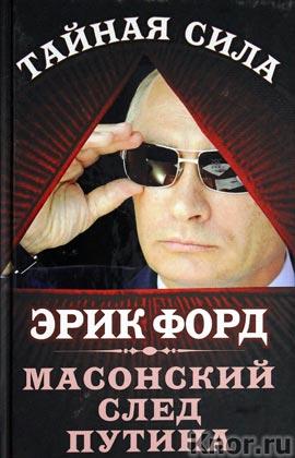 """Эрик Форд """"Масонский след Путина"""" Серия """"Тайная сила"""""""