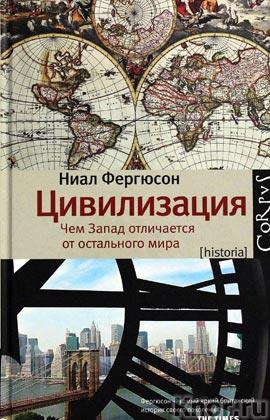 """Ниал Фергюсон """"Цивилизация. Чем Запад отличается от остального мира"""" Серия """"Corpus"""""""