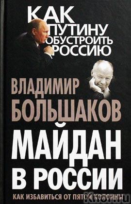 """Владимир Большаков """"Майдан в России? Как избавиться от пятой колонны"""" Серия """"Как Путину обустроить Россию"""""""