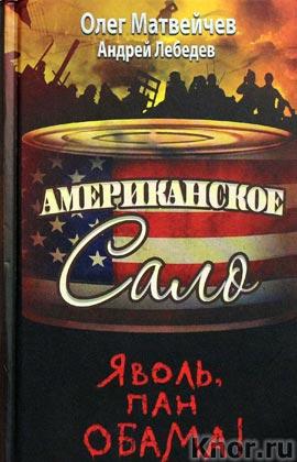 """Олег Матвейчев, Андрей Лебедев """"Яволь, пан Обама! Американское сало"""""""