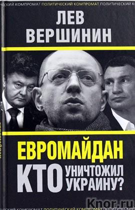 """Лев Вершинин """"Евромайдан. Кто уничтожил Украину?"""" Серия """"Политический компромат"""""""