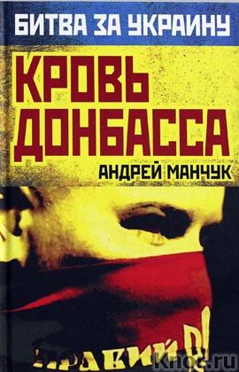 """Андрей Манчук """"Кровь Донбасса"""" Серия """"Битва за Украину"""""""