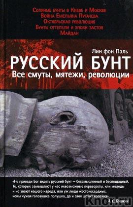 """Лин фон Паль """"Русский бунт: Все смуты, мятежи, революции"""""""