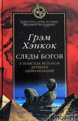 """Грэм Хэнкок """"Следы богов. В поисках истоков древних цивилизаций"""" Серия """"Запретные темы истории. Мировой бестселлер"""""""