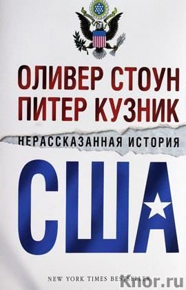 """Оливер Стоун, Питер Кузник """"Нерассказанная история США"""""""