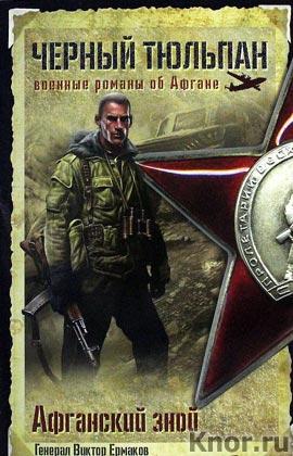 """Виктор Ермаков """"Афганский зной"""" Серия """"Черный тюльпан. Военные романы об Афгане"""" Pocket-book"""