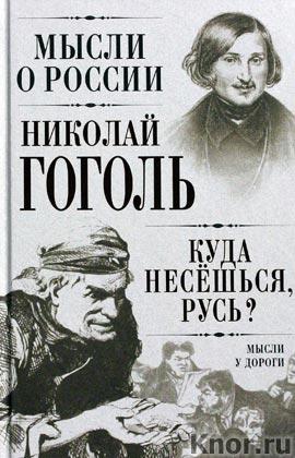 """Николай Гоголь """"Куда несешься, Русь? Мысли у дороги"""" Серия """"Мысли о России"""""""