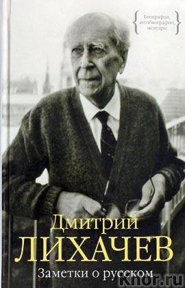 """Дмитрий Лихачев """"Заметки о русском"""" Серия """"Персона"""""""