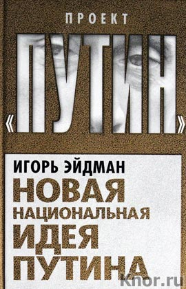 """Игорь Эйдман """"Новая национальная идея Путина"""" Серия """"Проект """"Путин"""""""