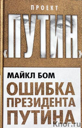 "Майкл Бом ""Ошибка президента Путина"" Серия ""Проект ""Путин"""
