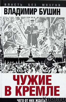 """Владимир Бушин """"Чужие в Кремле. Чего от них ждать?"""" Серия """"Власть без мозгов"""""""