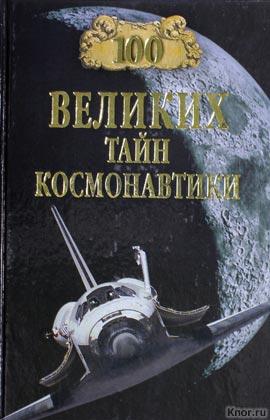 """С.Н. Славин """"100 великих тайн космонавтики"""" Серия """"100 великих"""""""