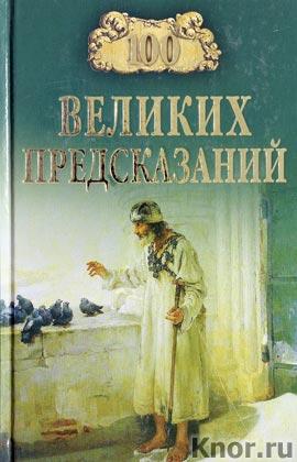 """С.Н. Славин """"100 великих предсказаний"""" Серия """"100 великих"""""""