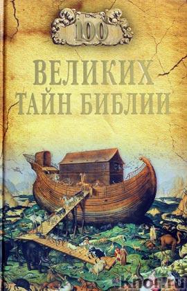 """А.С. Бернацкий """"100 великих тайн Библии"""" Серия """"100 великих"""""""