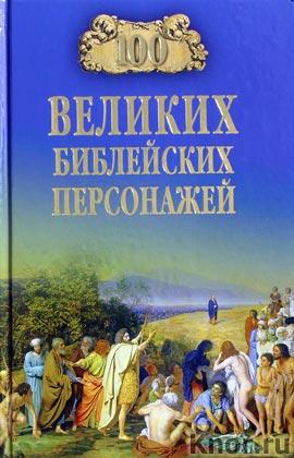 """К.В. Рыжов """"100 великих библейских персонажей"""" Серия """"100 великих"""""""