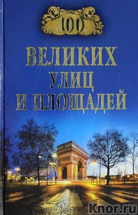 """С.А. Аннина """"100 великих улиц и площадей"""" Серия """"100 великих"""""""