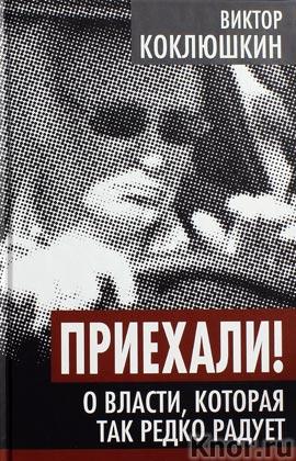 """Виктор Коклюшкин """"Приехали! О власти, которая так редко радует"""" Серия """"Власть в тротиловом эквиваленте"""""""