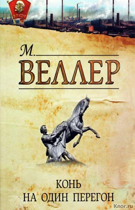 "Михаил Веллер ""Конь на один перегон"" Pocket-book"