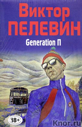 "������ ������� ""Generation �"" ����� ""�������� �������� ��������� ������� ��������"""
