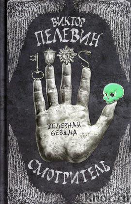 """Виктор Пелевин """"Смотритель. Книга 2. Железная бездна"""" Серия """"Единственный и неповторимый"""""""