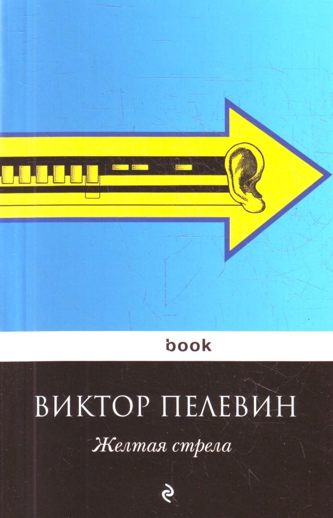 """Виктор Пелевин """"Желтая стрела"""" Серия """"Pocket book"""" Pocket-book"""