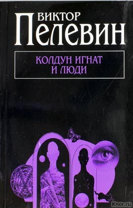 "Виктор Пелевин ""Колдун Игнат и люди"" Серия ""Книги Виктора Пелевина"" Pocket-book"