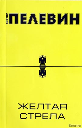 """Виктор Пелевин """"Желтая стрела"""" Серия """"Эконом-формат"""" Pocket-book"""