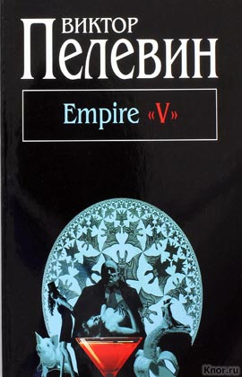 "Виктор Пелевин ""Empire ""V"" Серия ""Черная серия Виктора Пелевина"" Pocket-book"