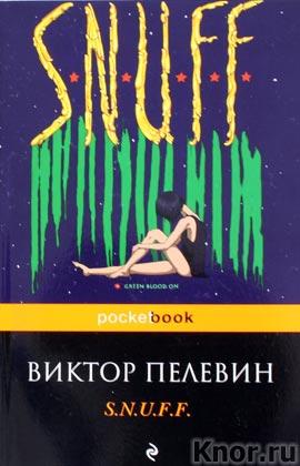 """Виктор Пелевин """"S. N. U. F. F"""" Серия """"Pocket book"""" Pocket-book"""