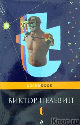 "Виктор Пелевин ""t"" Серия ""Pocket book"" Pocket-book"