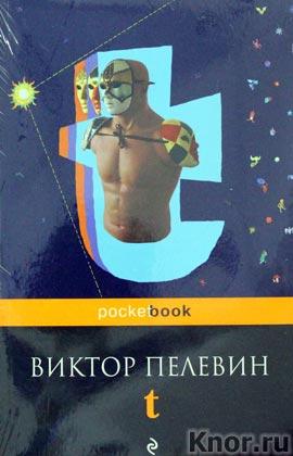 "Виктор Пелевин ""t"" Серия ""Pocket book"" Pocket-book"